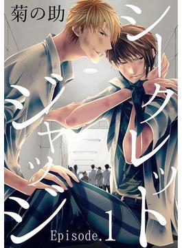 【1-5セット】シークレットジャッジ(シャルルコミックス)