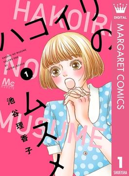 【1-5セット】ハコイリのムスメ(マーガレットコミックスDIGITAL)
