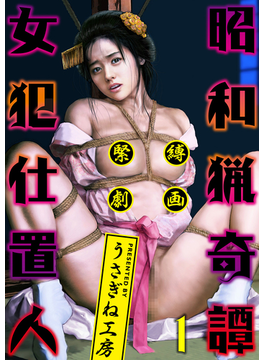 【全1-6セット】昭和猟奇譚 女犯仕置人(MOOG COMICS)