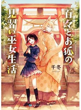 【全1-3セット】百々とお狐の見習い巫女生活(SKY HIGH文庫)