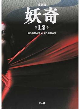 妖奇 復刻版 第12巻 第5巻第4号▷第5巻第6号