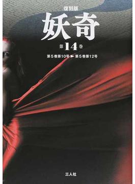 妖奇 復刻版 第14巻 第5巻第10号▷第5巻第12号
