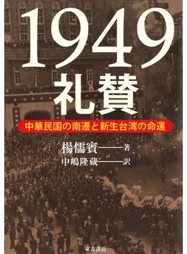 1949礼賛 中華民国の南遷と新生台湾の命運