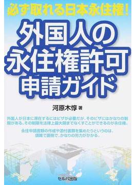 外国人の永住権許可申請ガイド 必ず取れる日本永住権!