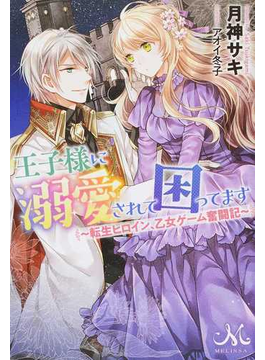 王子様に溺愛されて困ってます 転生ヒロイン、乙女ゲーム奮闘記(MELISSA)