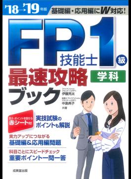 FP技能士1級学科最速攻略ブック 基礎編・応用編にW対応! '18→'19年版