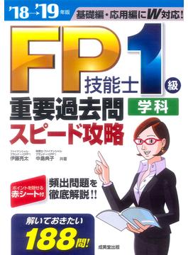 FP技能士1級学科重要過去問スピード攻略 基礎編・応用編にW対応! '18→'19年版