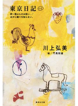 東京日記1+2 卵一個ぶんのお祝い。/ほかに踊りを知らない。(集英社文庫)