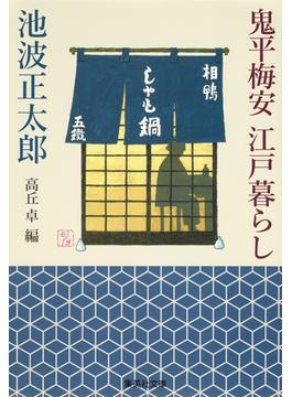 鬼平梅安江戸暮らし(集英社文庫)