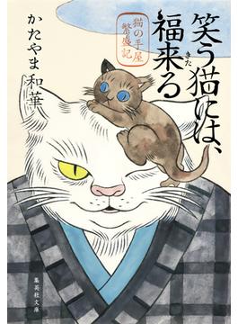 笑う猫には、福来る(集英社文庫)