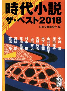 時代小説ザ・ベスト 2018(集英社文庫)
