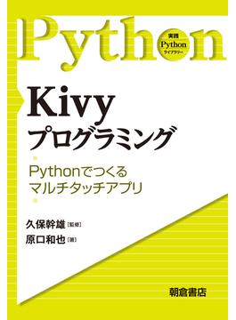 Kivyプログラミング Pythonでつくるマルチタッチアプリ