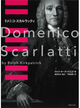 ドメニコ・スカルラッティ