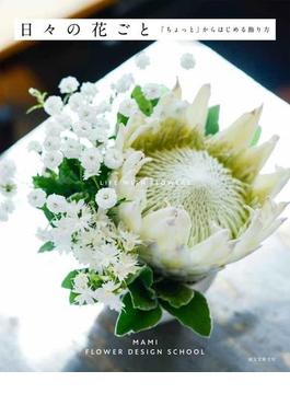 日々の花ごと 「ちょっと」からはじめる飾り方