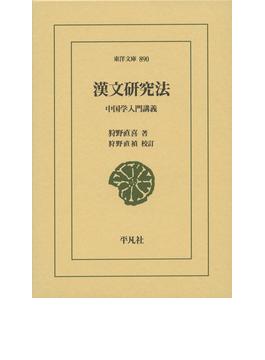 漢文研究法 中国学入門講義(東洋文庫)
