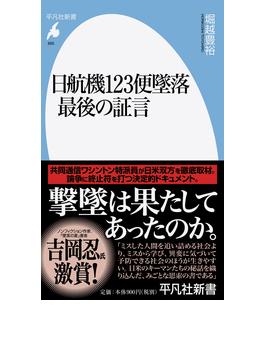 日航機123便墜落最後の証言(平凡社新書)