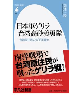 日本軍ゲリラ台湾高砂義勇隊 台湾原住民の太平洋戦争(平凡社新書)
