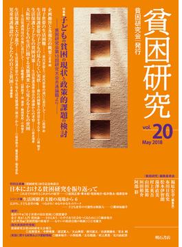 貧困研究 vol.20(2018May) 特集子どもの貧困の現状と政策的課題の検討 特別企画日本における貧困研究を振り返って