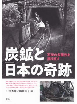 炭鉱と「日本の奇跡」 石炭の多面性を掘り直す