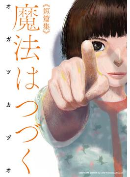 魔法はつづく 短篇集 (リイドカフェコミックス)