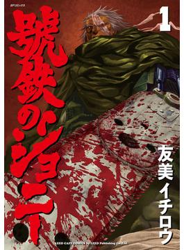 號鉄のジョニー 1 (SPコミックス)(SPコミックス)