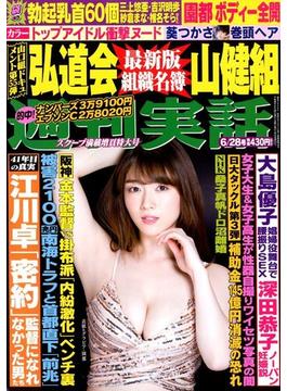 週刊実話 2018年 6/28号 [雑誌]