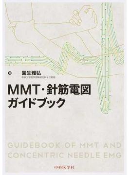 MMT・針筋電図ガイドブック