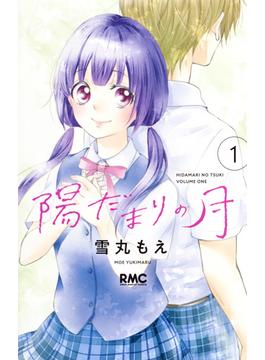 陽だまりの月(りぼんマスコットコミックス) 2巻セット(りぼんマスコットコミックス)