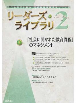 リーダーズ・ライブラリ 次代の学びを創る学校教育実践情報シリーズ Vol.2 「社会に開かれた教育課程」のマネジメント