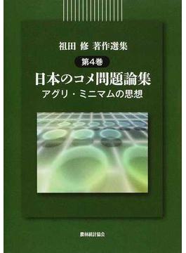 祖田修著作選集 第4巻 日本のコメ問題論集