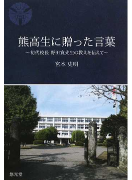 熊高生に贈った言葉 初代校長野田寛先生の教えを伝えて