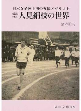 伝説の人 人見絹枝の世界 日本女子陸上初の五輪メダリスト