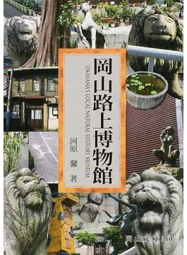 岡山路上博物館
