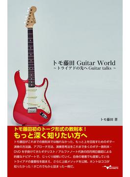 トモ藤田Guitar World トライアドの先へGuitar talks