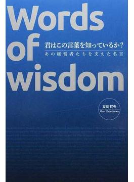 君はこの言葉を知っているか? Words of wisdom あの経営者たちを支えた名言