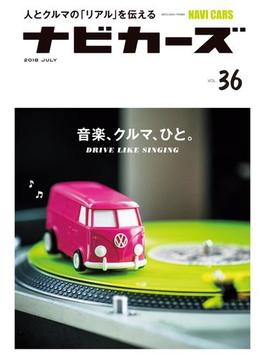 NAVI CARS Vol.36
