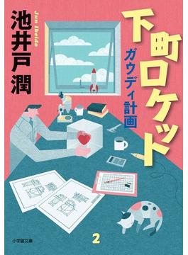 下町ロケット 2 ガウディ計画(小学館文庫)