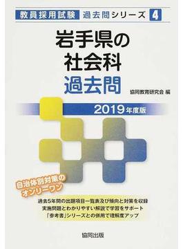 岩手県の社会科過去問 2019年度版