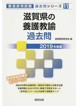 滋賀県の養護教諭過去問 2019年度版