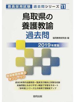 鳥取県の養護教諭過去問 2019年度版