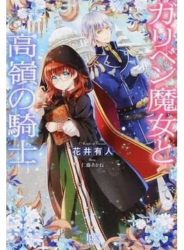 ガリベン魔女と高嶺の騎士(アイリスNEO)