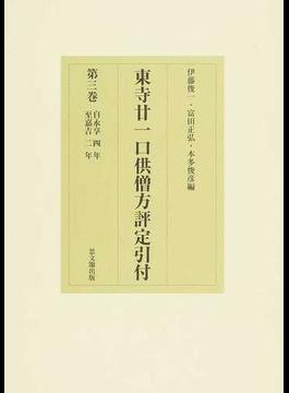 東寺廿一口供僧方評定引付 第3巻 自永享四年至嘉吉二年