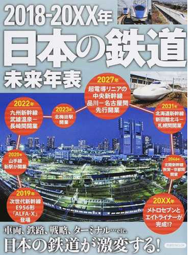 2018−20XX年日本の鉄道未来年表 車両、鉄路、戦略、ターミナル…etc.日本の鉄道が激変する!(洋泉社MOOK)