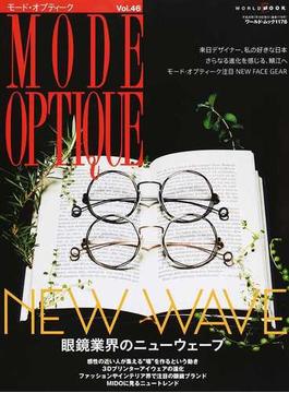 モード・オプティーク Vol.46 NEW WAVE眼鏡業界のニューウェーブ(ワールド・ムック)