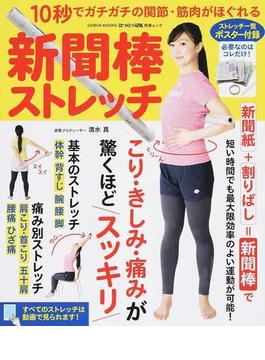 新聞棒ストレッチ 10秒でガチガチの関節・筋肉がほぐれる(GEIBUN MOOKS)