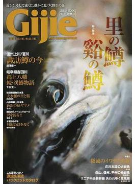 Gijie TROUT FISHING MAGAZINE 2018SUMMER/AUTUMN 〈総力特集〉里の鱒谿の鱒(GEIBUN MOOKS)