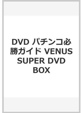 DVD パチンコ必勝ガイド VENUS SUPER DVD BOX