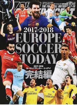 ヨーロッパサッカー・トゥデイ 2017−2018完結編