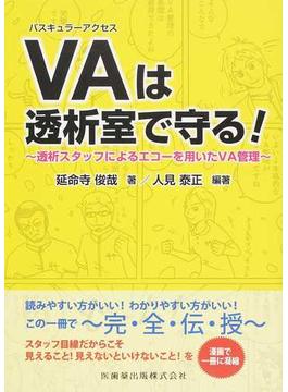 VAは透析室で守る! 透析スタッフによるエコーを用いたVA管理