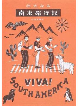 壮大なる南米旅行記